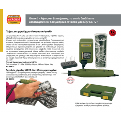 Kit GG 12 Πλήρες σετ χάραξης με δοκιμαστικό γυαλί Proxxon