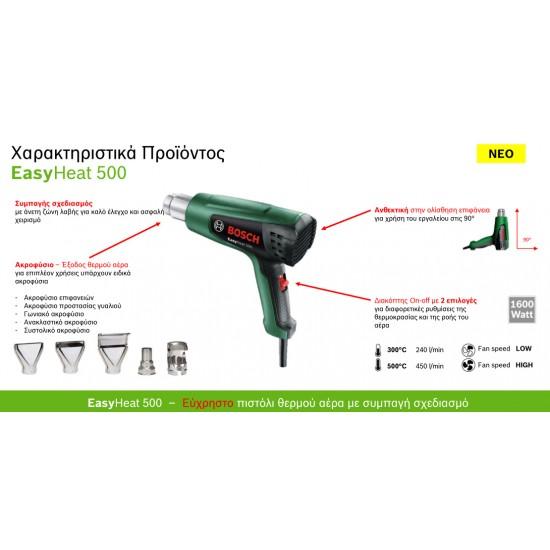 Πιστόλι Θερμού Αέρα 1600W EasyHeat 500 BOSCH