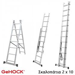 Διπλή πτυσσόμενη αλουμινίου σκάλα με 2x10 σκαλοπάτια 59-010295210