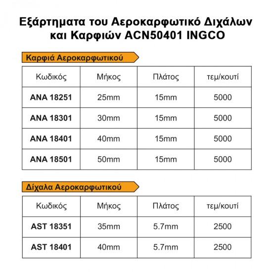 Επαγγελματικό Αεροκαρφωτικό Διχάλων και Καρφιών ACN50401 INGCO