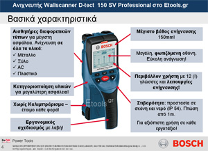 Dtect-150-SV-user3-s