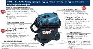 GAS-35-L-AFC-user4-s