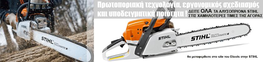 stihltop-banner-alisopriona