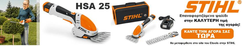 stihltop-banner-hsa-25-stihl