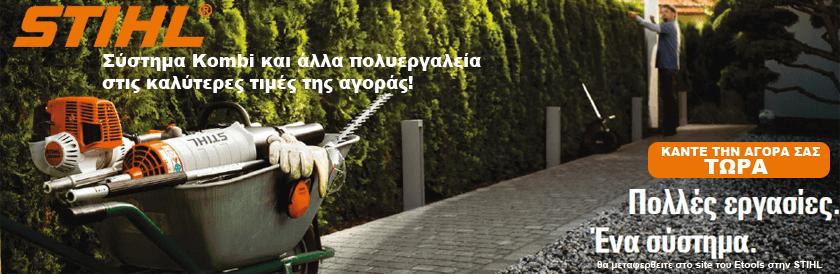 stihltop-banner-kombi-stihl